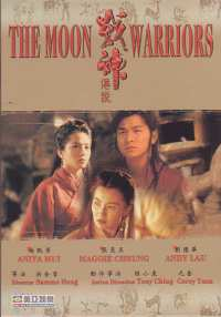 Moon Warriors, The